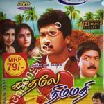Kaadhale Nimmadhi(1998)