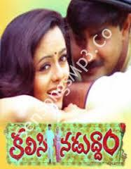 Kalasi Naduddam Songs