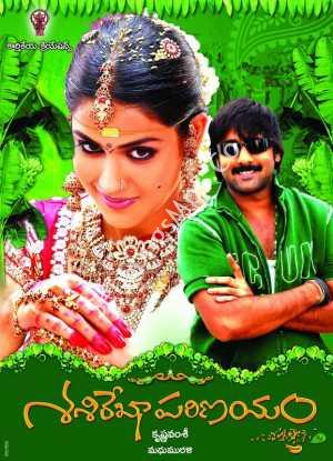 Shashirekhaa Parinayam Audio Songs