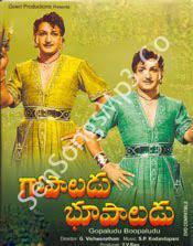 Gopaludu Bhoopaludu Songs