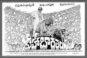 Kaliyuga Mahabharatam Songs