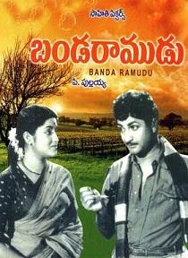 Banda Ramudu Songs
