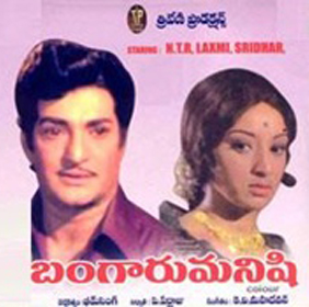 Bangaaru Manishi Songs