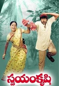 Swayam Krushi Songs