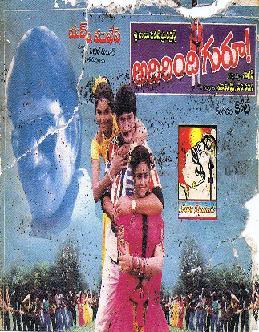 Adhirindhi Guru Songs