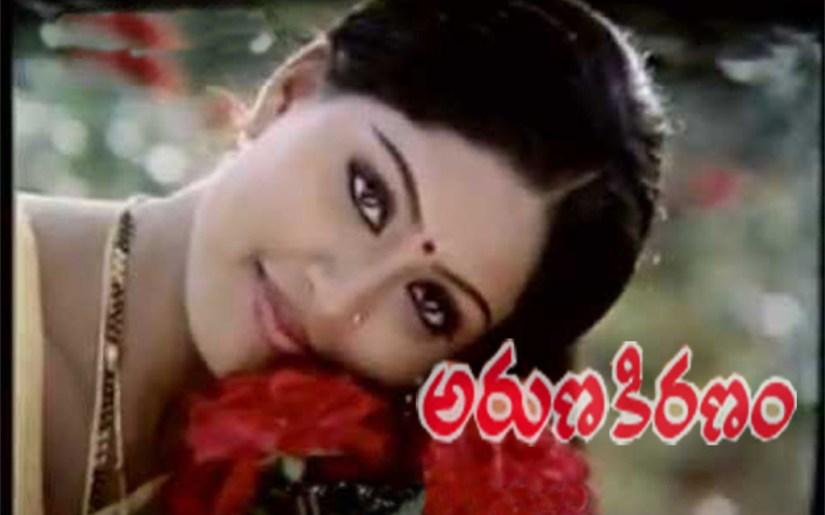 Aruna Kiranam Songs