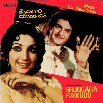 Srungaara Raamudu Songs