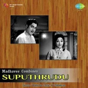 Suputhrudu Songs