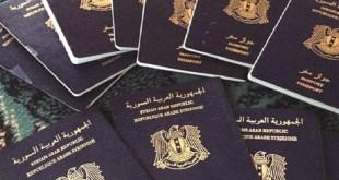 جواز-سفر-سوري
