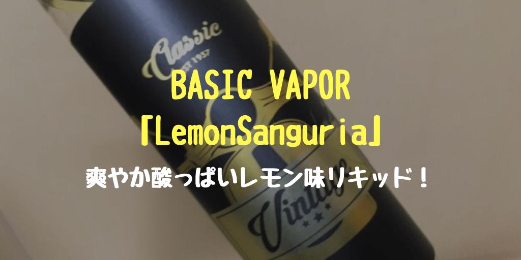 VAPE リキッド BASIC VAPOR「LemonSanguria」レビュー