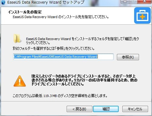 Data Recovery Wizard インストール02