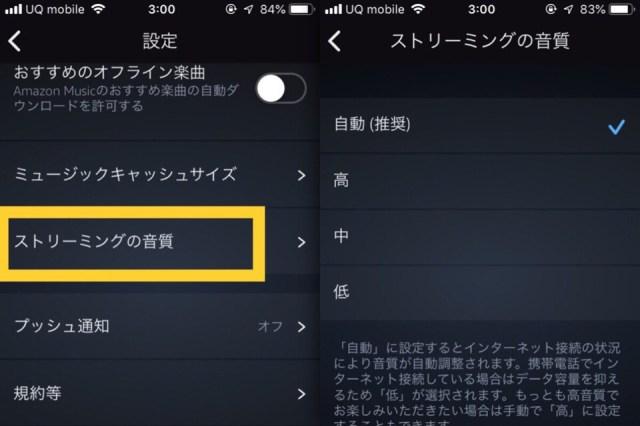 スマホアプリで音質を変更する方法