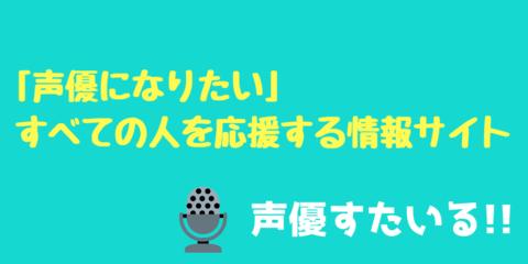 声優になるには?プロが教えるアニメ・吹き替えデビューまでの道のり!|声優すたいる!!