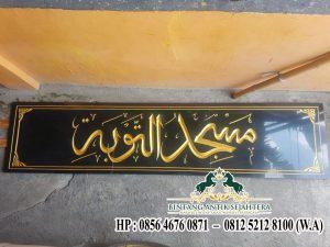Pengrajin Kaligrafi Papan Nama Masjid, Contoh Kaligrafi Arab
