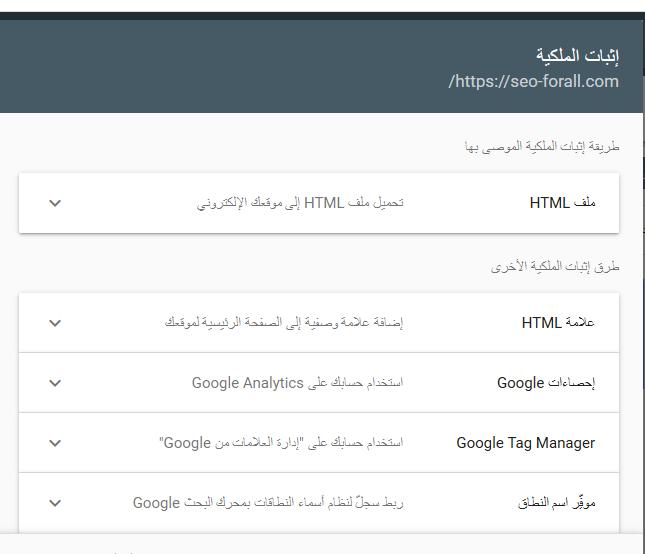 إضافة الموقع في أدوات مشرفي البحث في جوجل وبنج بأسهل الطرق