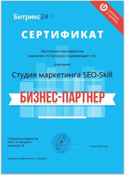 Сертификат Битрикс24