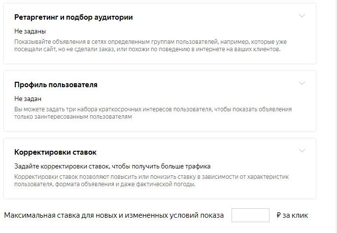 Экспресс аудит РК Яндекс.Директ. Рекомендации 6