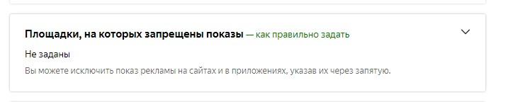 Экспресс аудит РК Яндекс.Директ. Рекомендации 8