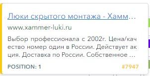 Экспресс аудит РК Яндекс.Директ. Рекомендации 17
