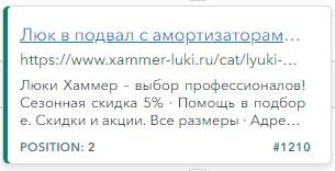 Экспресс аудит РК Яндекс.Директ. Рекомендации 21