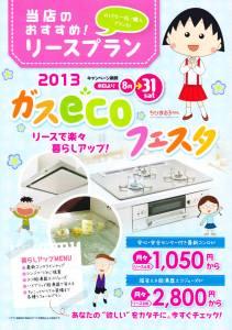 2013ecoフェスタWEBカタログ