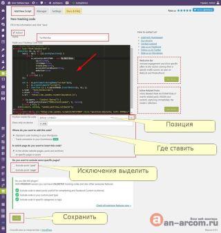 Счётчик Яндекс