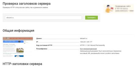 Проверка заголовков сервера