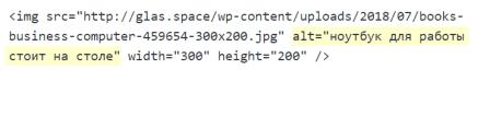 Оптимизация изображений сайта для поисковых систем
