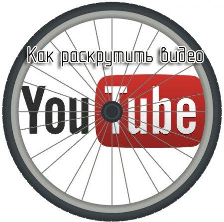 Как раскрутить видео на YouTube
