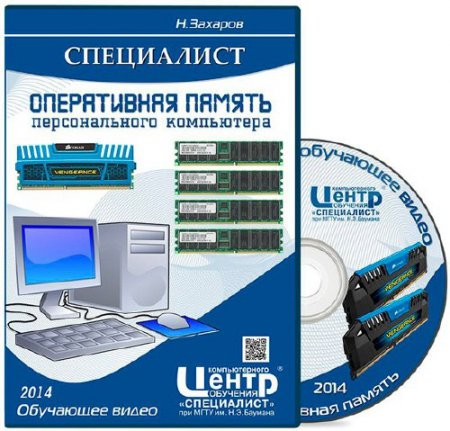 Специалист. Оперативная память персонального компьютера. Обучающее видео (2014/PCRec/1080p/720p)
