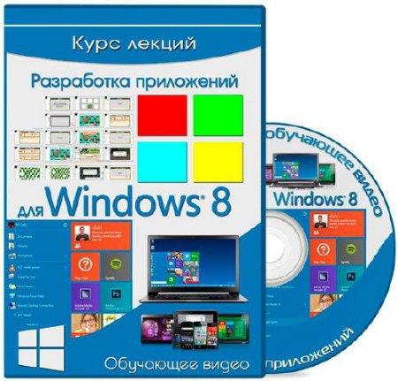 Курс лекций - Разработка приложений для Windows 8 (2013)