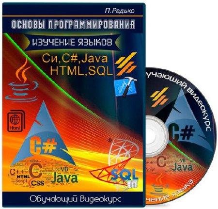 Основы программирования. Изучение языков C (Cи), C#, Java, HTML, SQL (2014-2015)