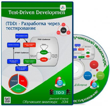 Test-Driven Development (TDD) - Разработка через тестирование (2014) Видеокурс