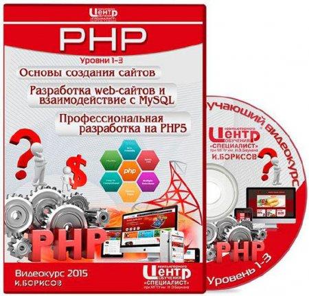 PHP. Уровень 1-3. Основы создания сайтов / Разработка web - сайтов и взаимодействие с MySQL / Профессиональная разработка на PHP5 (2015)