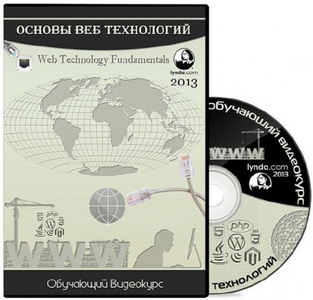 Основы Веб Технологий / Web Technology Fundamentals (2013)  Видеокурс