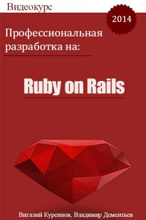 Профессиональная разработка на Ruby on Rails. Видеокурс (2014)