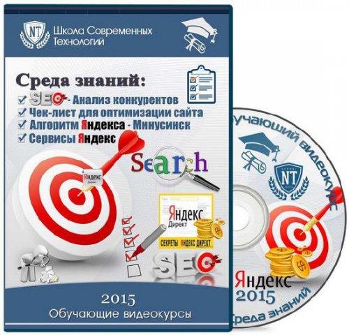 Среда знаний: SEO - Анализ конкурентов / Чек-лист для оптимизации сайта / Сервисы Яндекс / Алгоритм Яндекса - Минусинск (2015)