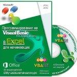 Программирование в MS Excel на VBA (Visual Basic For Applications) для начинающих. Обучающий видеокурс (2014-2015)