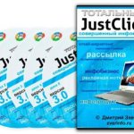 Тотальный JustClick 3.0 (2015) Видеокурс