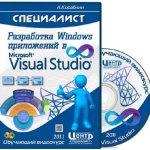 Разработка Windows приложений в Visual Studio [M10262]. Обучающий видеокурс (2011)