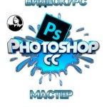 Photoshop CC Один-на-Один. Мастер. Видеокурс (2014)