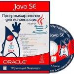 Java SE — Программирование для начинающих. Видеокурс  (2013-2015)