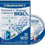 Специалист: Полезные и \»Вредные\» советы по SQL. Видеокурс (2013-2014)