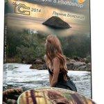 МК Photo-Art от Ларины Боярской: Творческая обработка фотографий в Photoshop + Книга-курс: Запрещенный Photoshop. Создание сказочного коллажа (2014-2013)
