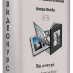 Изготовление фотокниг в Photoshop — простые способы. Видеокурс (2015)