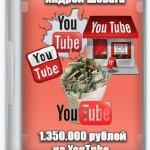 1 350 000 рублей на YouTube (2015) Видеокурс