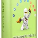 Социальный ниндзя 2.0 (2015) Тренинг
