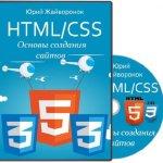 HTML/CSS. Основы создания сайтов. Видеокурс (2015)