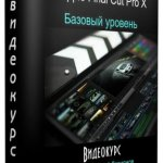 Apple Final Cut Pro X. Базовый уровень. Видеокурс (2015)