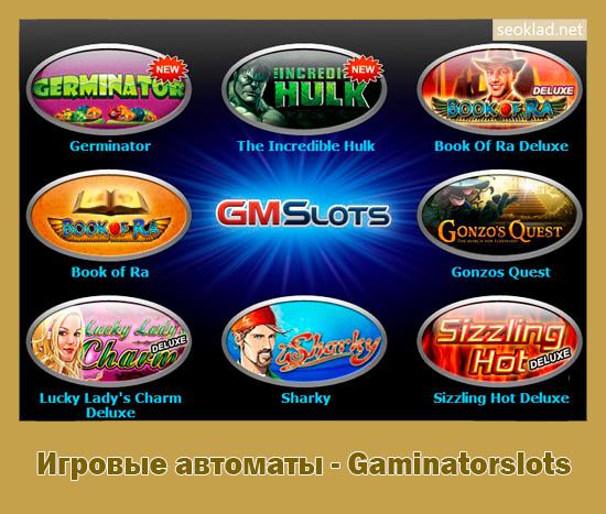 kazino-gaminatorslots-otzivi